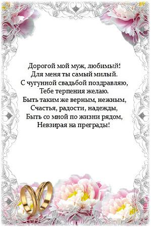Поздравления с годовщиной свадьбы мужу