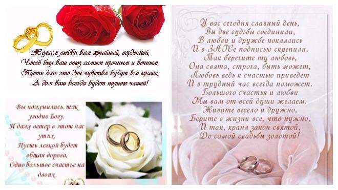 Душевные поздравления от родителей жениха на свадьбу