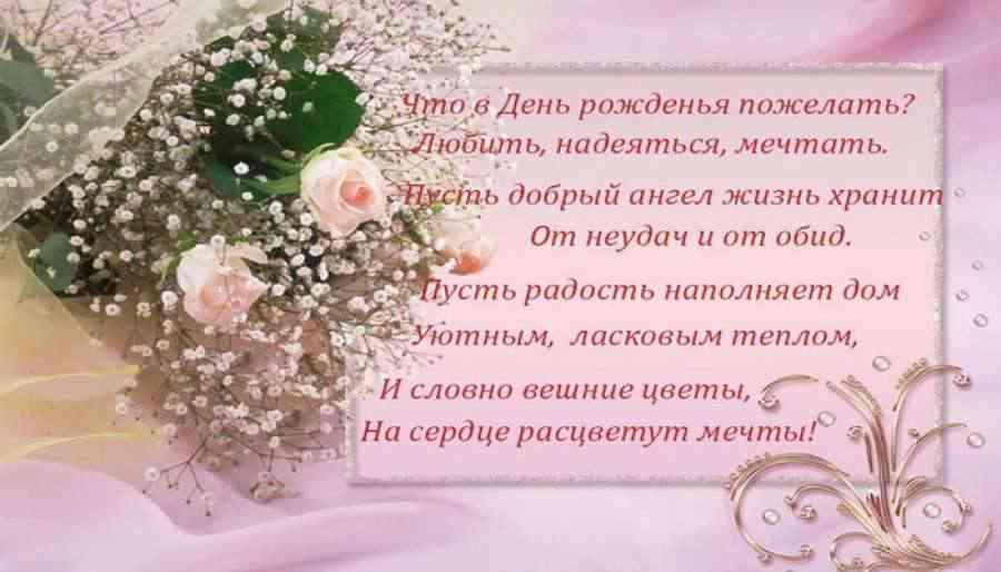 Поздравление на день рождения трогательные женщине