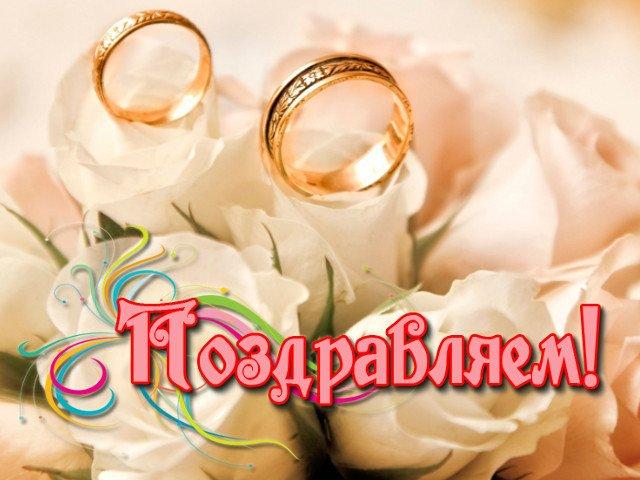 Поздравления на годовщину свадьбы 1 год своими словами короткие