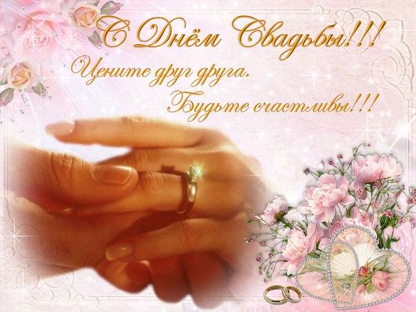 Красивое поздравление в день бракосочетания своими словами