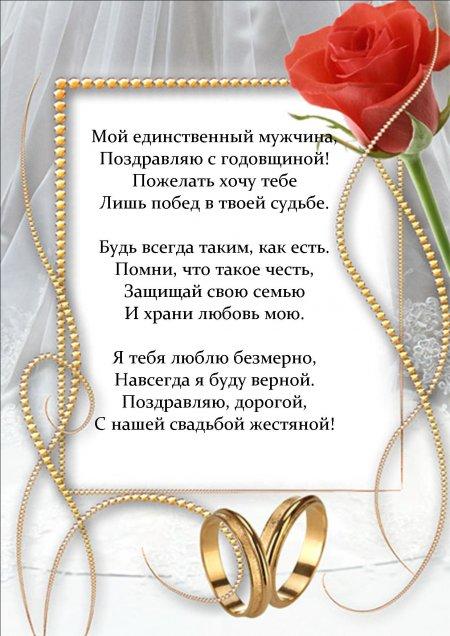 Поздравление любимого человека с годовщиной свадьбы
