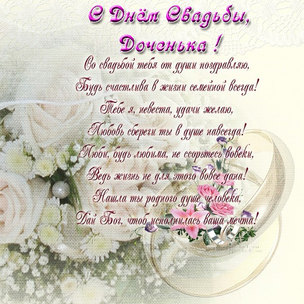 Поздравление на свадьбу от отца дочери своими словами