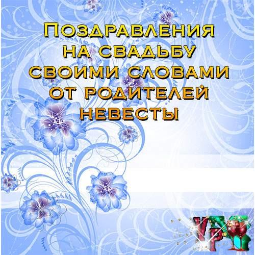 Поздравления родителей молодым на свадьбе на татарском