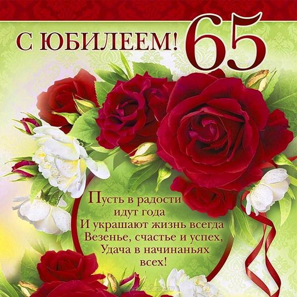 Поздравление с 65 летием снохе