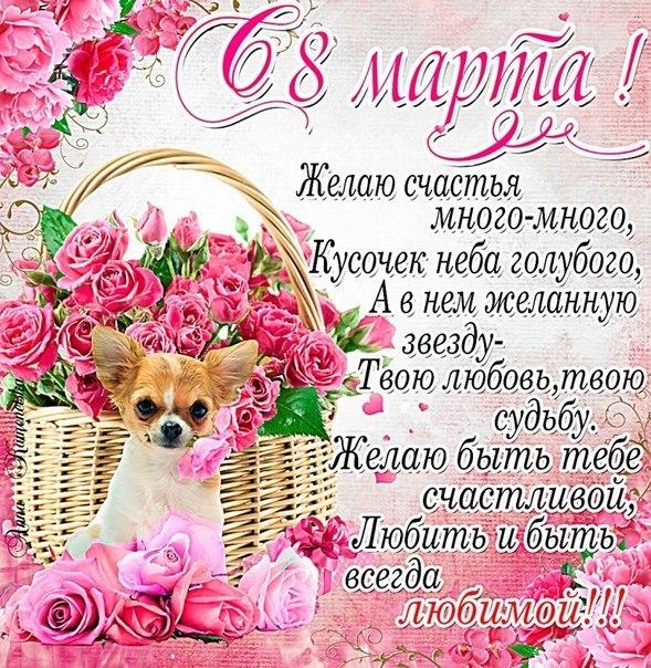 С 8 марта хорошие поздравления