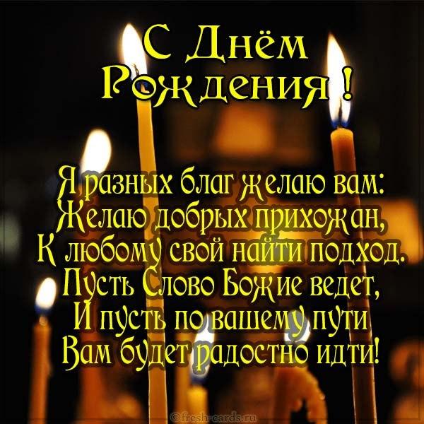 поздравления на день рождения церкви некоторых