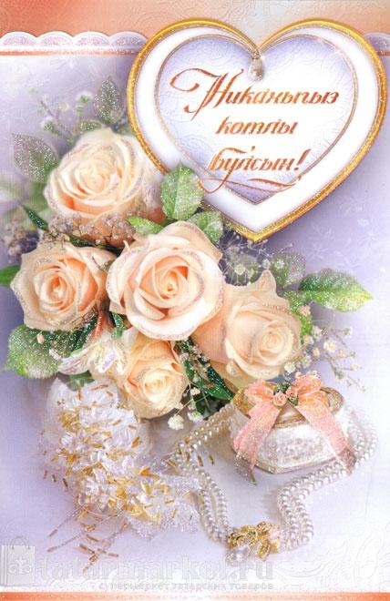 Поздравления с годовщиной никаха мужу
