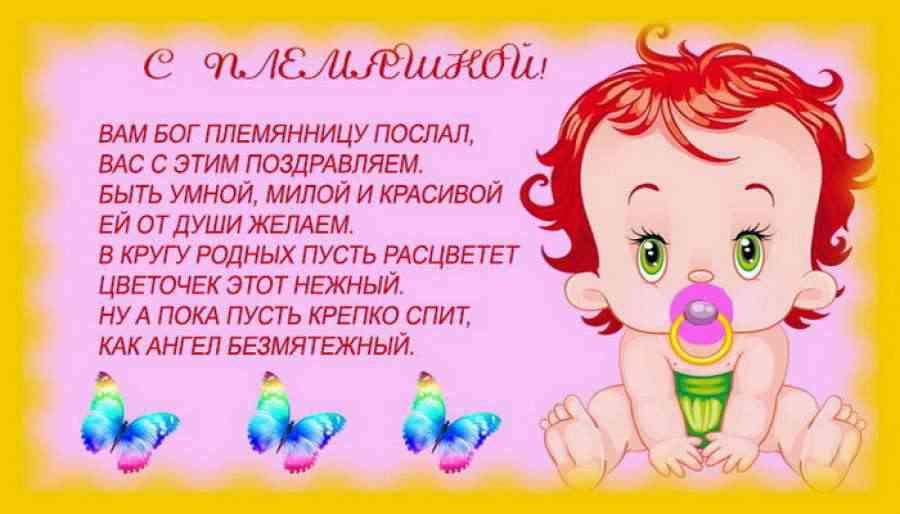 поздравление племянницы с рождением малыша никогда