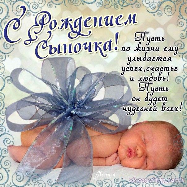 Поздравление с рождением сына коллеги своими словами
