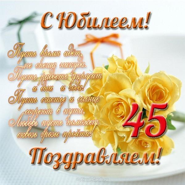 Поздравления с 65 летием тете в стихах