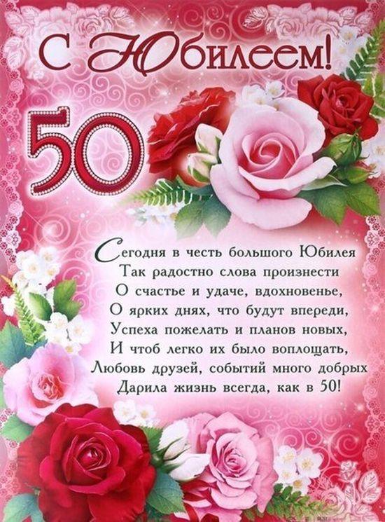 Поздравление сестренке с 50 летием своими словами