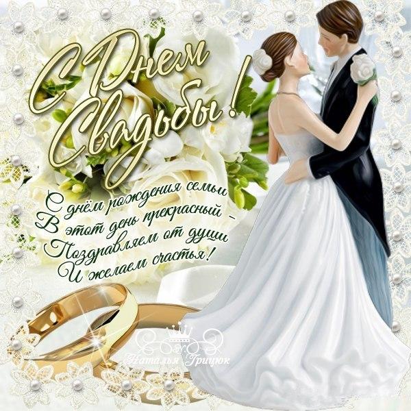 поздравления на свадьбу ольги и вася если еще