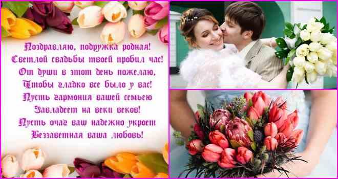 Самое лучшее поздравление на свадьбу от лучшей подруги