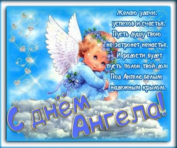 Поздравления с днем ангела мужчины