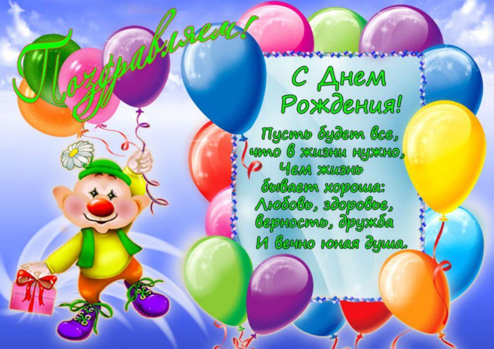 Поздравления с днем рождения мальчику простыми словами