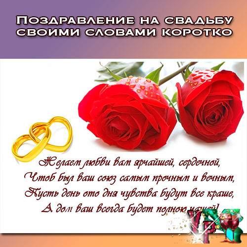 поздравления со свадьбой в картинках на татарском прекрасно