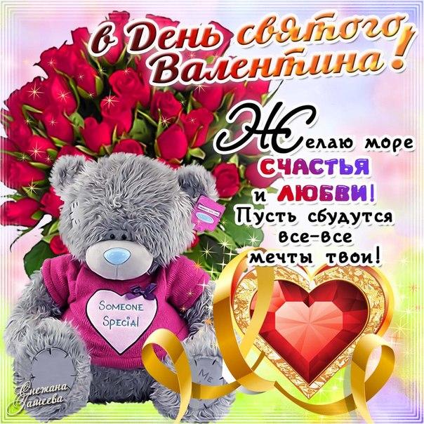 Слова поздравления в день всех влюбленных
