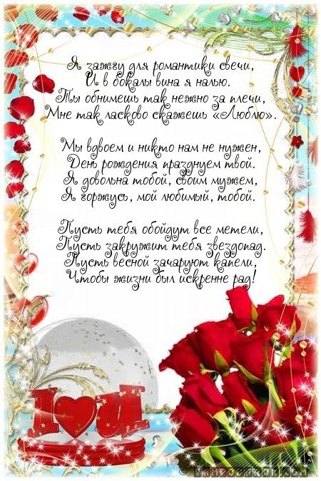 Поздравление мужа с днем свадьбы от жены своими словами