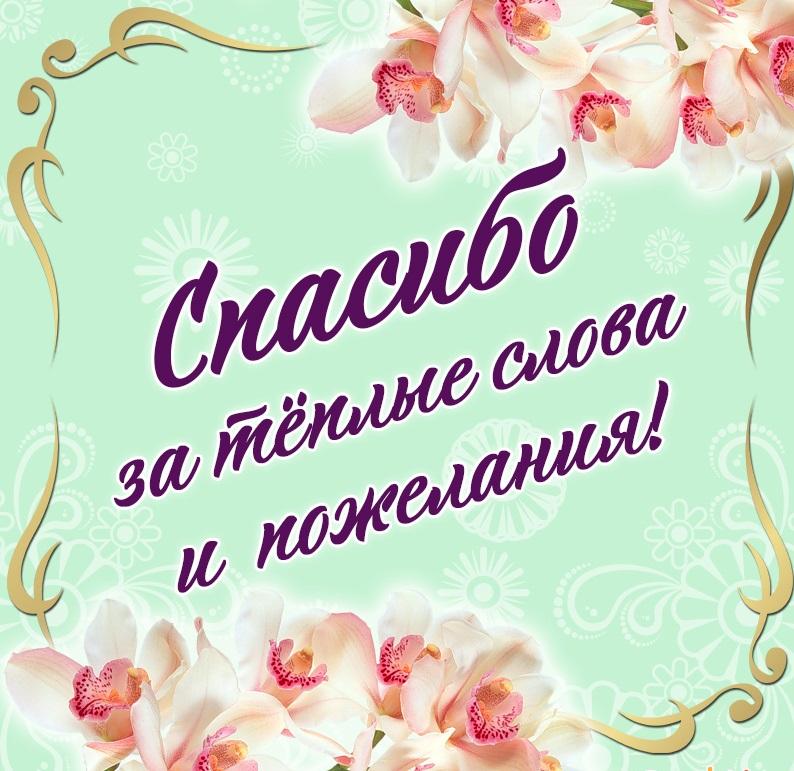 Поблагодарить всех за поздравления с днем рождения
