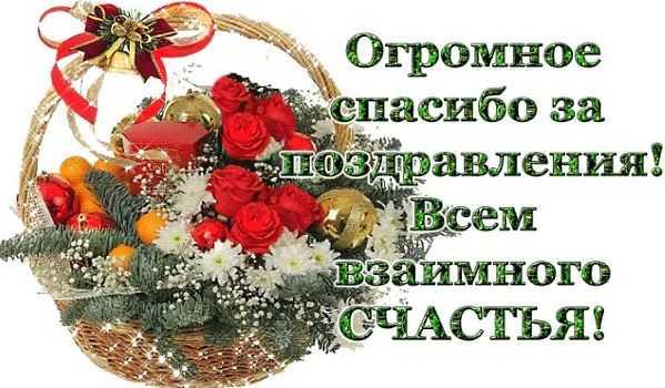 строки благодарности за поздравление с днем рождения
