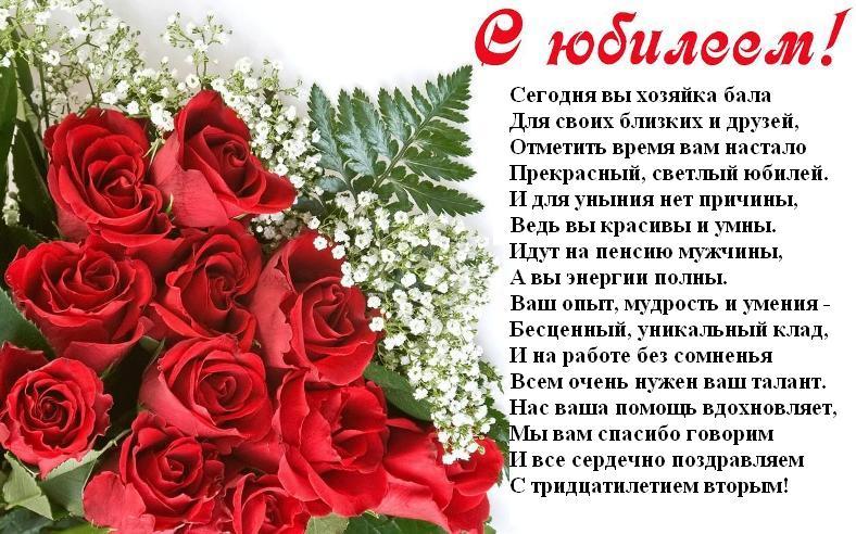 Поздравления с днем рождения на 60 лет в стихах красивые