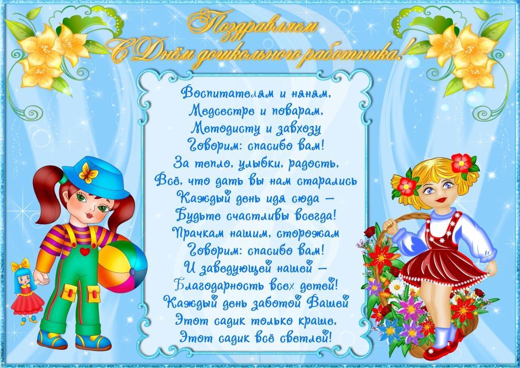 Поздравления с Днем дошкольного работника музыкальному руководителю в стихах