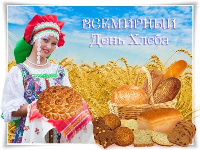 Короткие поздравления с Днем хлеба в стихах