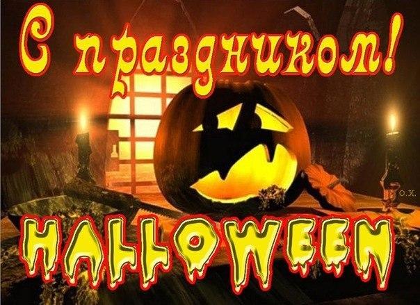 Поздравления с Хэллоуином в стихах