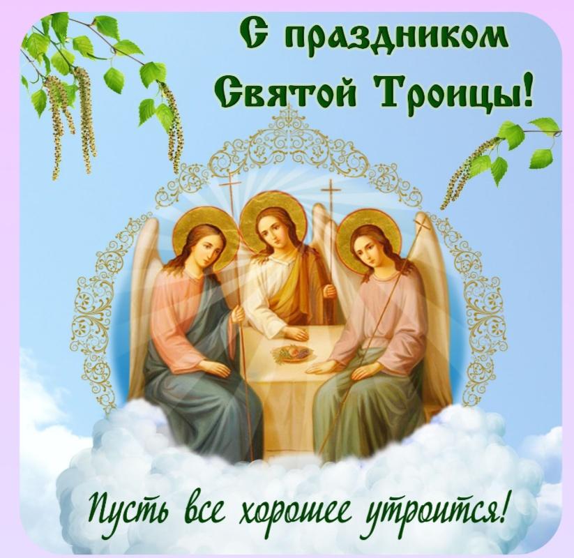 поздравление с троицей в стихах короткие красивые ищете