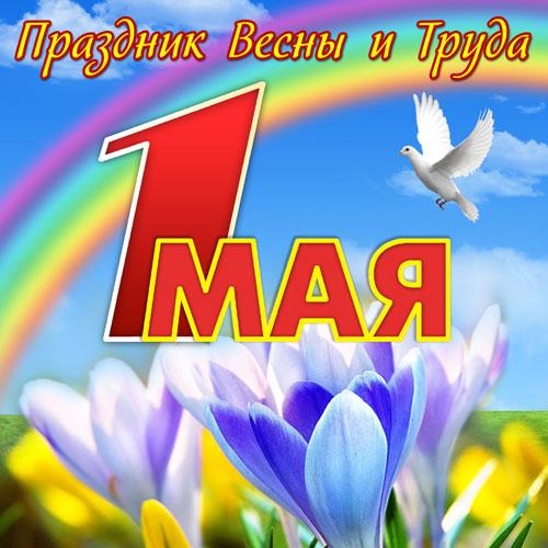 Стихи-поздравления c Первым мая (Праздник труда, День труда, Праздник Весны и Труда)