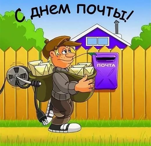 Смс поздравления с Днем российской почты (12 июля)