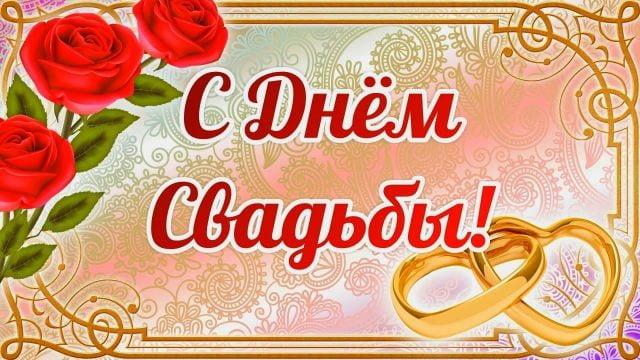 Тосты на свадьбу своими словами короткие
