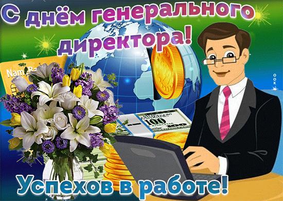 Смс поздравления с Днем генерального директора в России