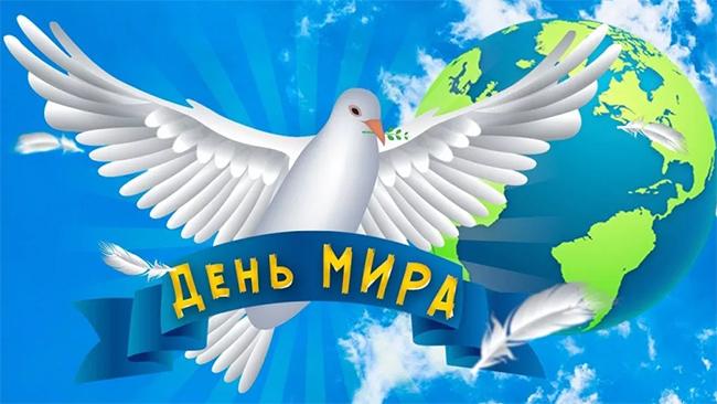 Красивые смс поздравления с Международным днем мира